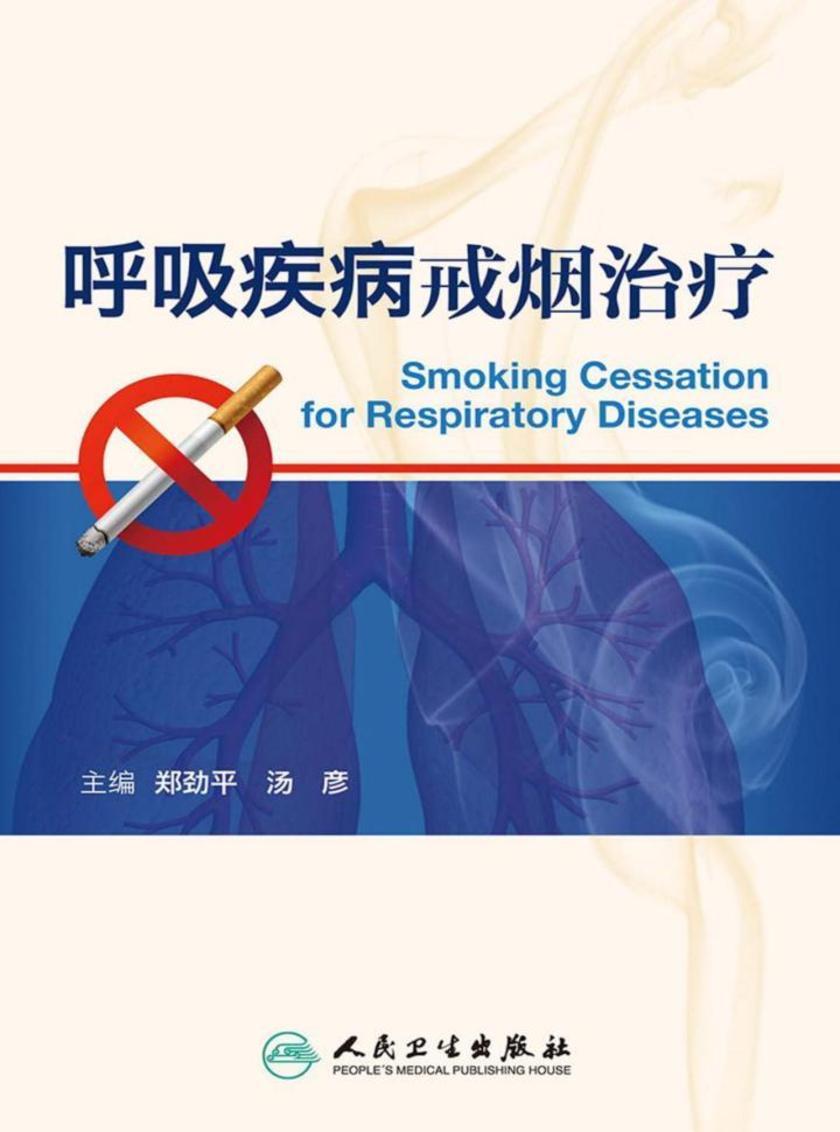 呼吸疾病戒烟治疗
