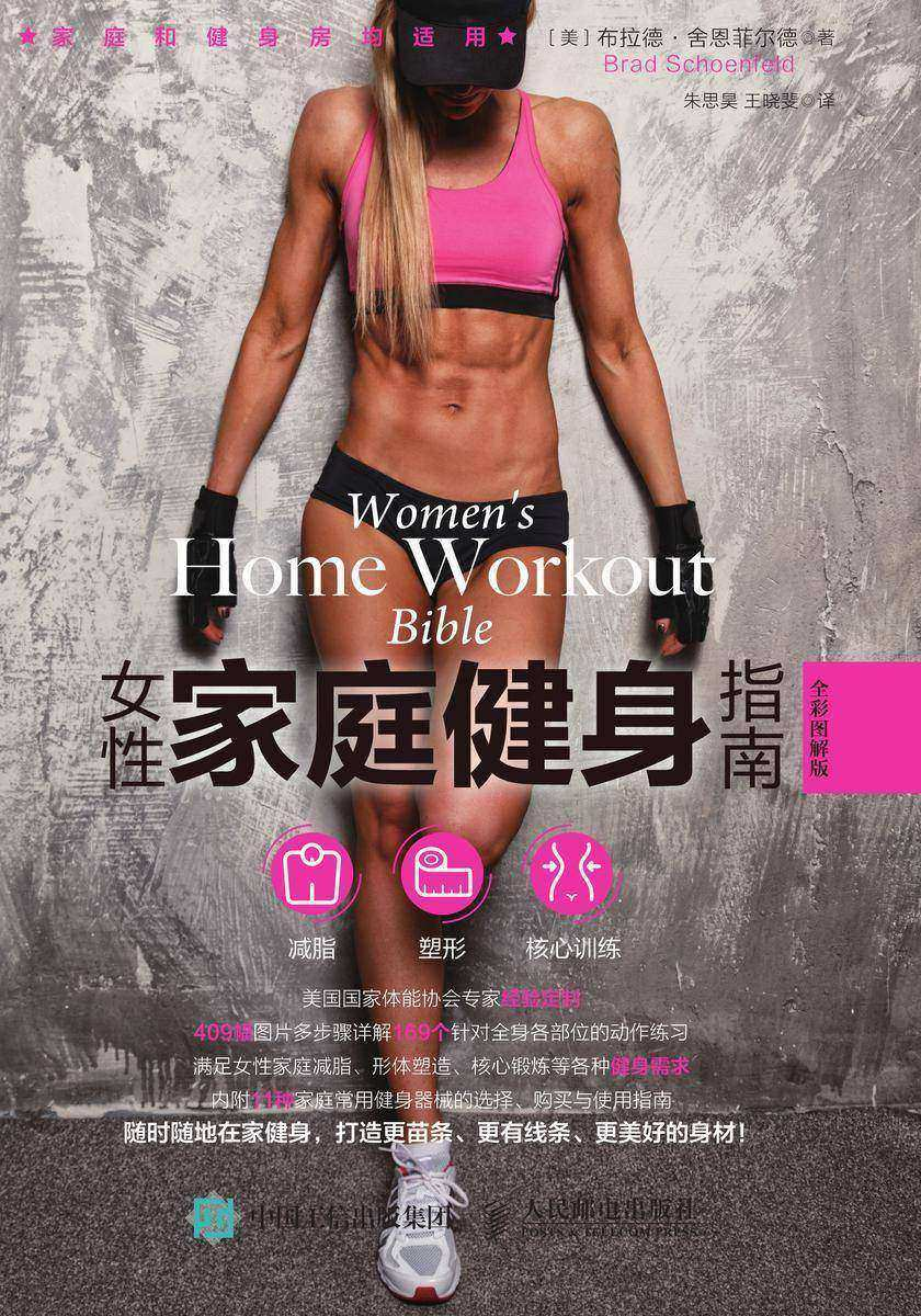 女性家庭健身指南(全彩图解版)