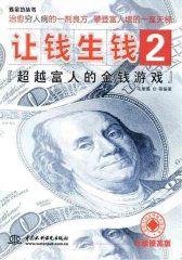 让钱生钱2:超越富人的金钱游戏