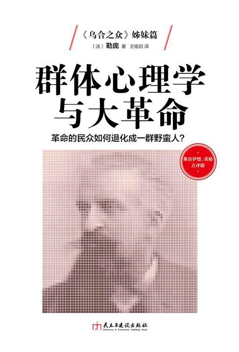 群体心理学与大革命:革命的民众如何退化成野蛮人?