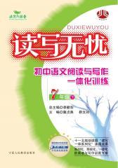 初中语文阅读与写作一体化训练——七年级(下)(仅适用PC阅读)