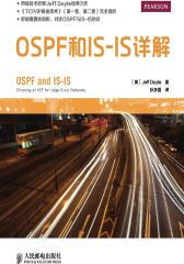 OSPF和IS-IS详解