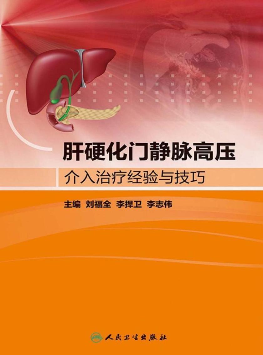 肝硬化门静脉高压介入治疗经验与技巧
