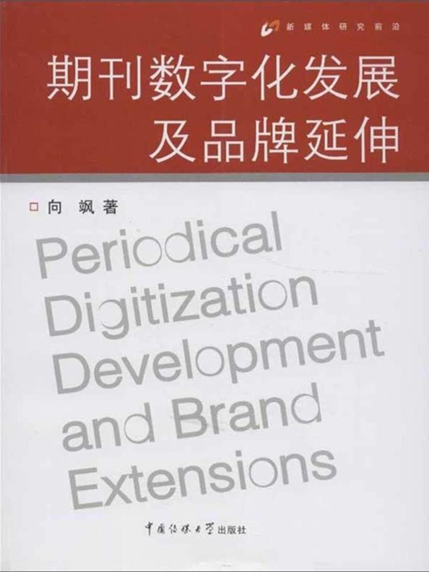 期刊数字化发展及品牌延伸