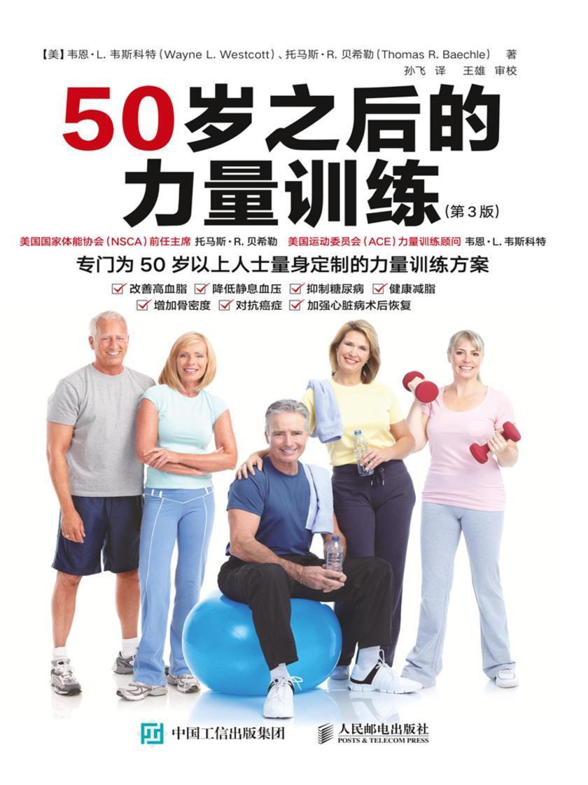 50岁之后的力量训练(第3版)