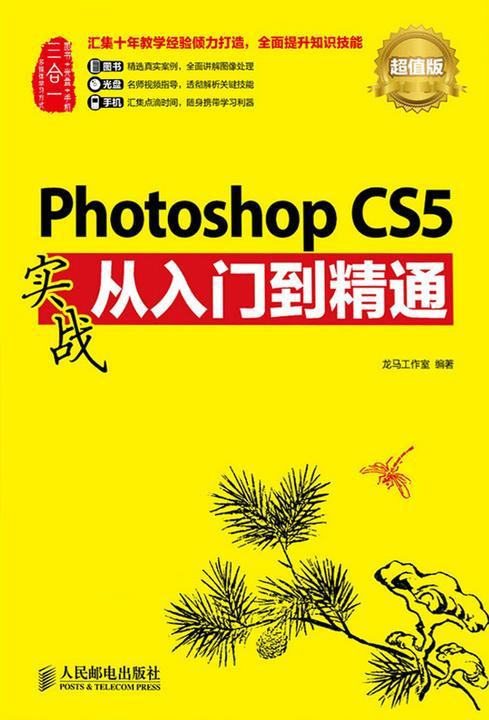 Photoshop CS5实战从入门到精通(超值版)