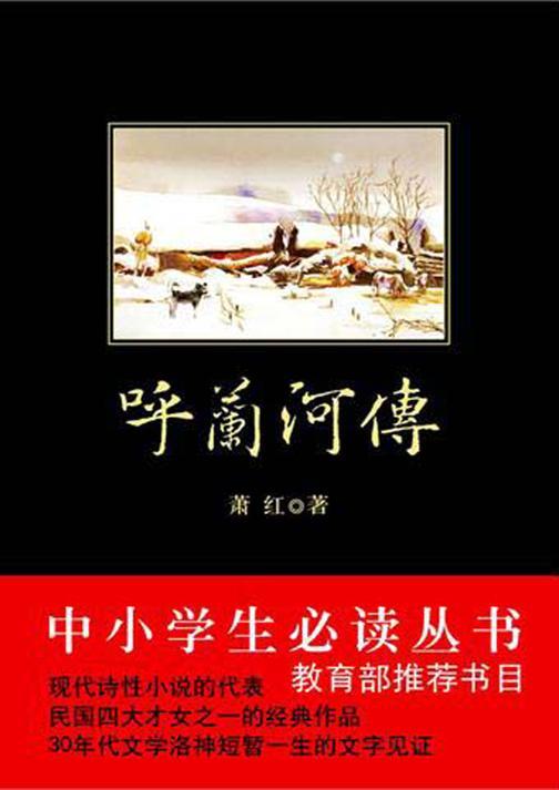 中小学生丛书:呼兰河传