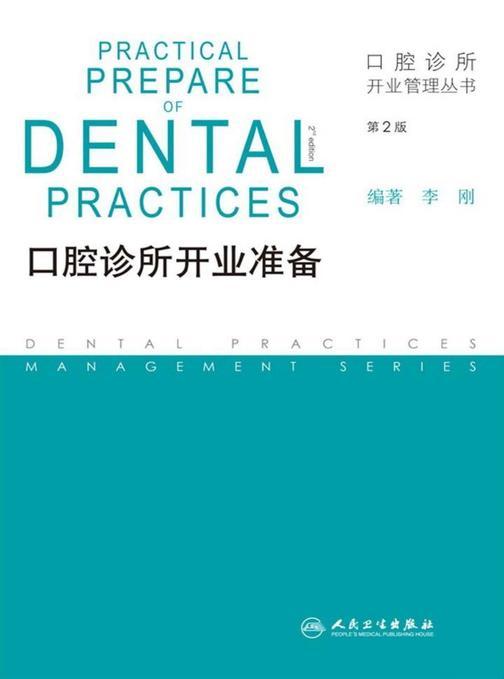 口腔诊所开业准备(第2版)