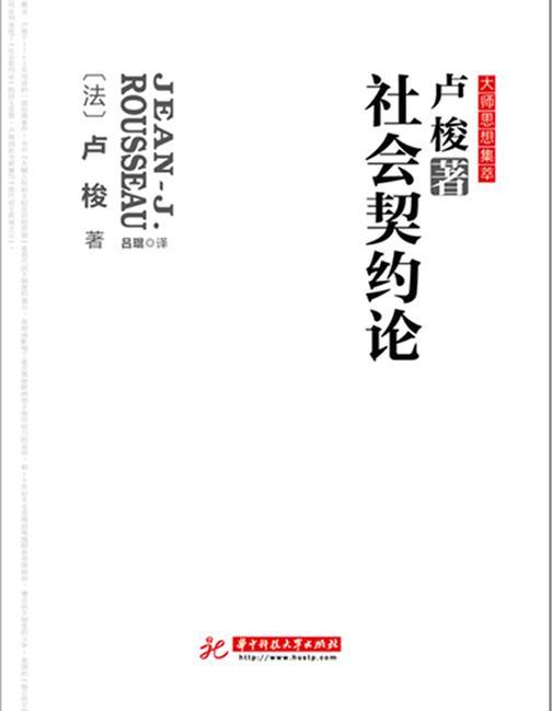 社会契约论:卢梭代表作,政治哲学经典