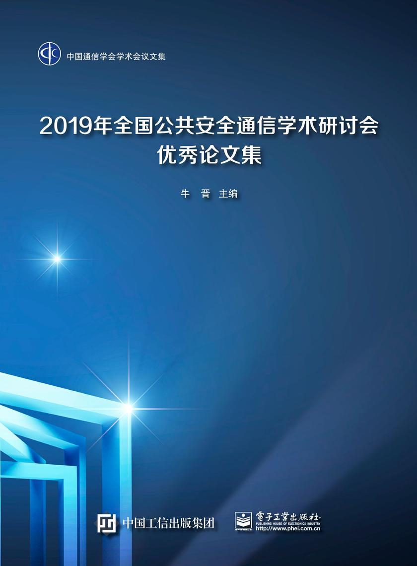 2019年全国公共安全通信学术研讨会优秀论文集
