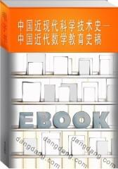 中国近现代科学技术史—中国近代数学教育史稿(仅适用PC阅读)
