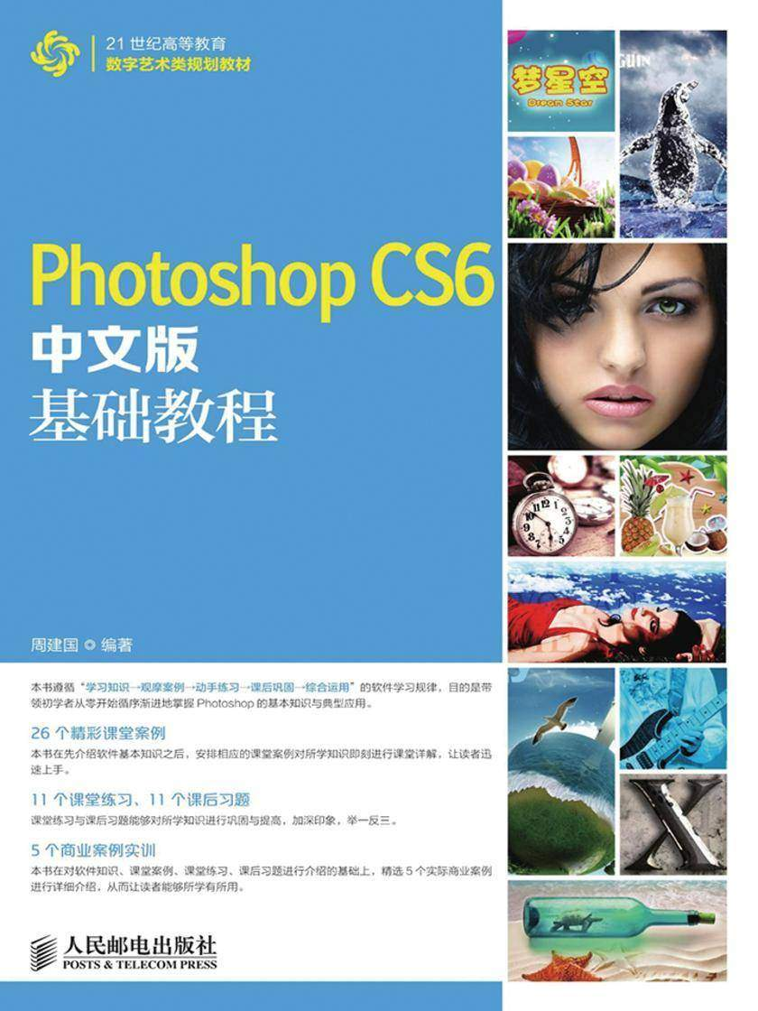 Photoshop CS6中文版基础教程