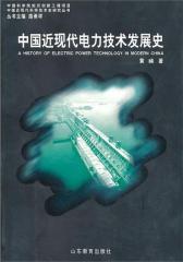 中国近现代科学技术史—中国近现代电力技术发展史(仅适用PC阅读)