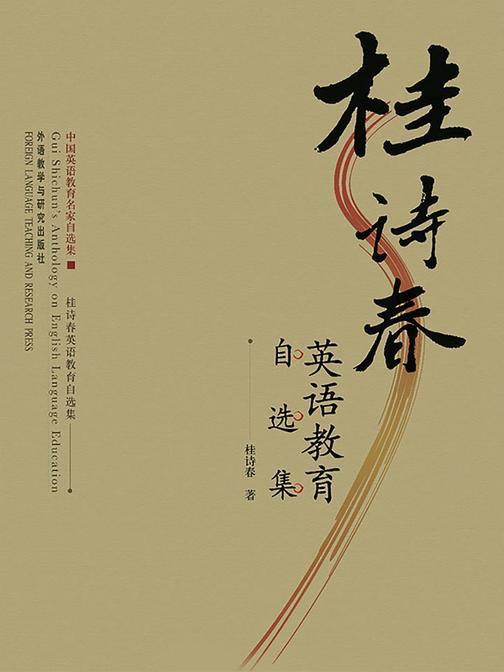 桂诗春英语教育自选集