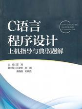 C语言程序设计上机指导与典型题解