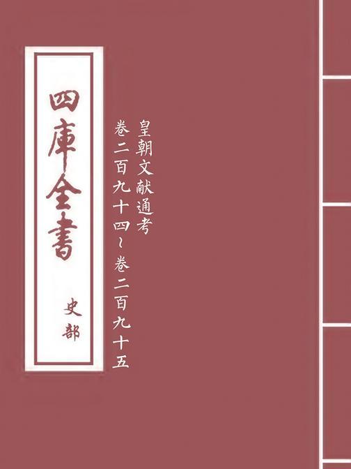 皇朝文献通考卷二百九十四~卷二百九十五