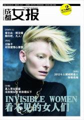 成都女报 周刊 2012年09期(电子杂志)(仅适用PC阅读)