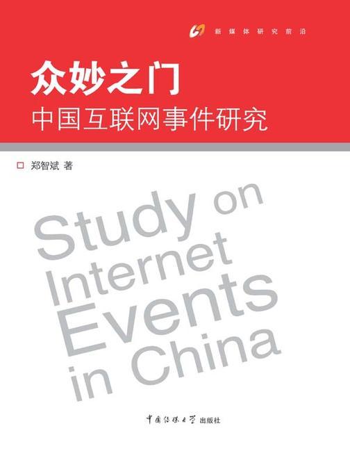 众妙之门——中国互联网事件研究