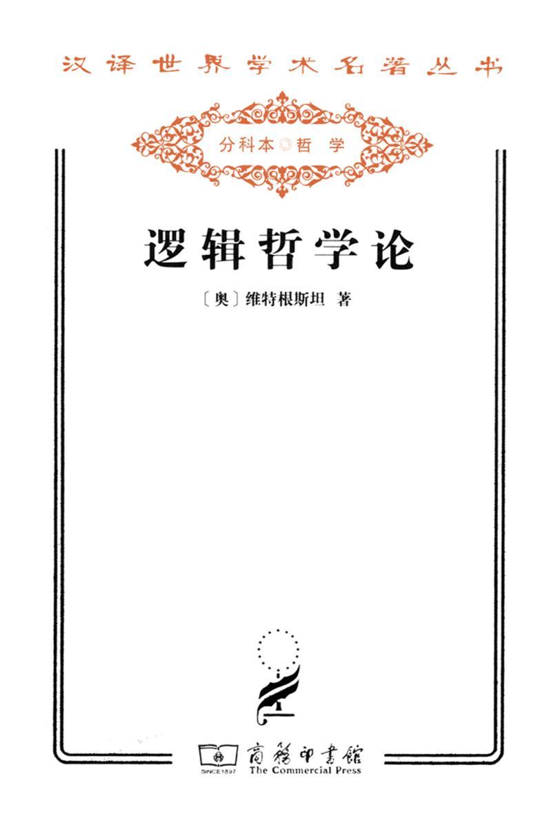 逻辑哲学论 (汉译世界学术名著丛书)