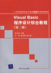 Visual Basic程序设计综合教程(第二版)(21世纪高等学校计算机基础实用规划教材)(试读本)