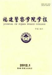 福建警察学院学报 双月刊 2012年01期(电子杂志)(仅适用PC阅读)