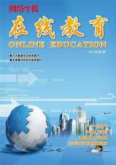 网络导报·在线教育 周刊 2012年02期(电子杂志)(仅适用PC阅读)