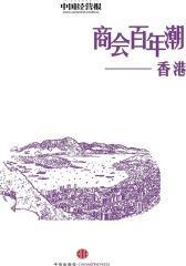 《商会百年潮》之香港