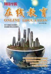 网络导报·在线教育 周刊 2012年01期(电子杂志)(仅适用PC阅读)
