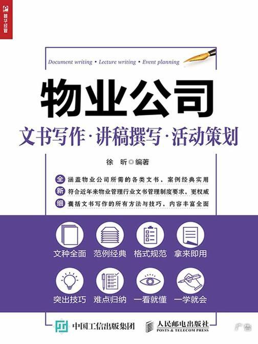 物业公司文书写作·讲稿撰写·活动策划