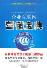 企业互联网营销宝典