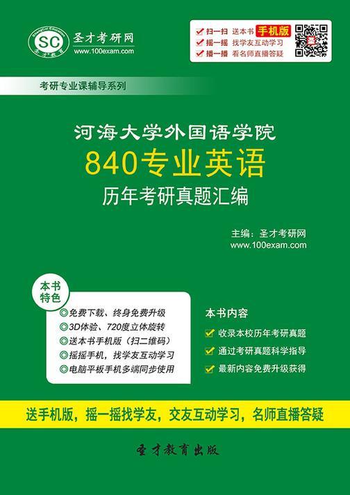 河海大学外国语学院840专业英语历年考研真题汇编
