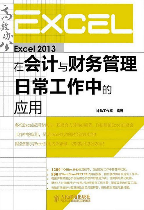 Excel 2013在会计与财务管理日常工作中的应用