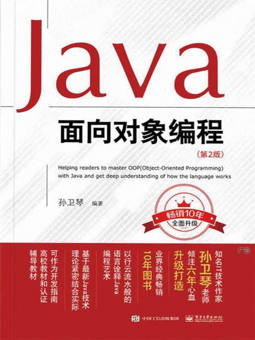 Java面向对象编程(第2版)