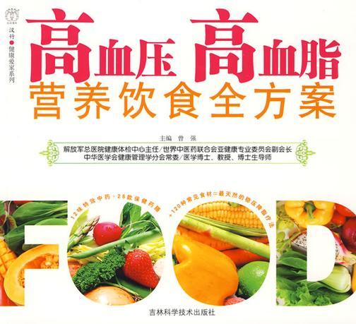 高血压高血脂营养饮食全方案(试读本)