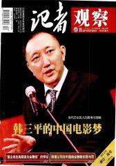 记者观察 月刊 2012年04期(电子杂志)(仅适用PC阅读)