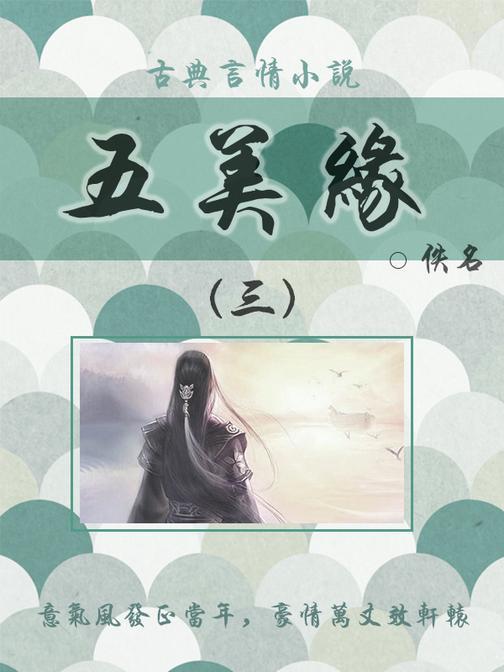 古典言情小说:五美缘(三)