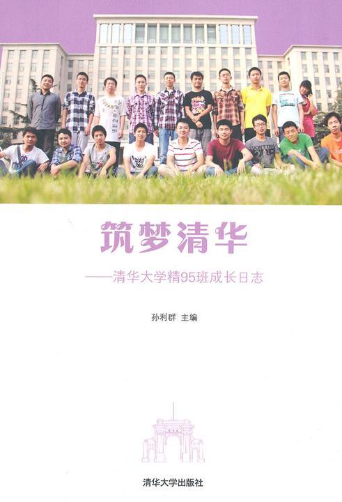 筑梦清华:清华大学精95班成长日志