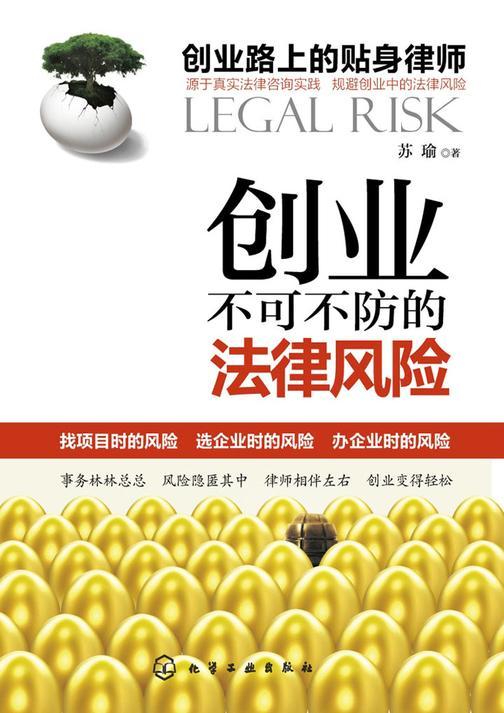 创业不可不妨的法律风险
