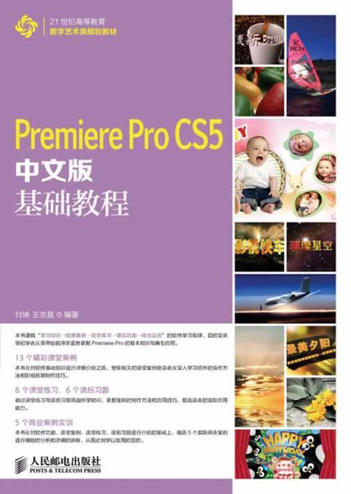 Premiere Pro CS5中文版基础教程