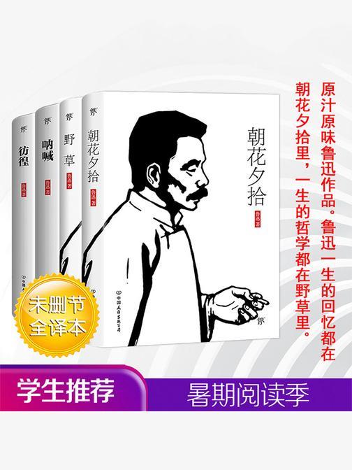 鲁迅经典全集:朝花夕拾+野草+呐喊+彷徨(套装共4册)