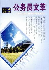 公务员文萃 月刊 2012年04期(电子杂志)(仅适用PC阅读)