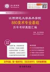 江西师范大学美术学院880美术专业基础历年考研真题汇编