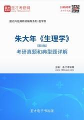 朱大年《生理学》(第8版)考研真题和典型题详解