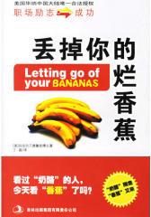丢掉你的烂香蕉——职场励志成功(试读本)