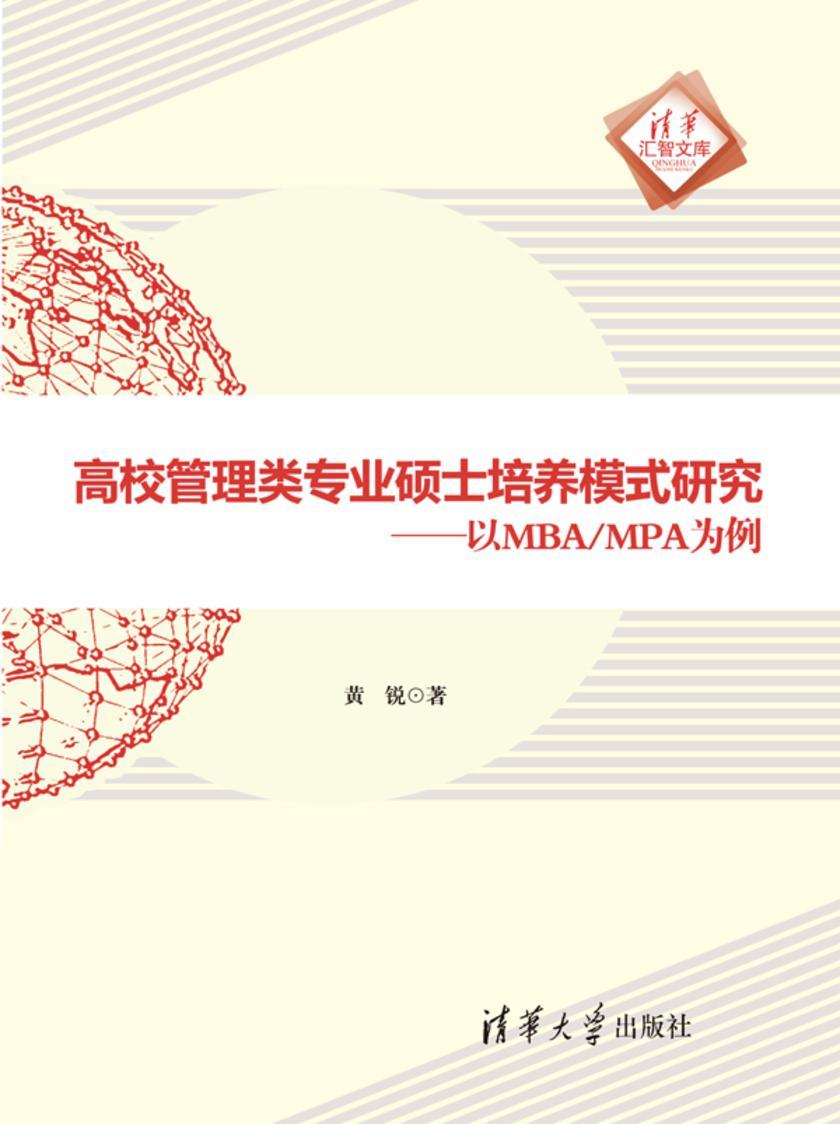 高校管理类专业硕士培养模式研究:以MBA/MPA为例(仅适用PC阅读)
