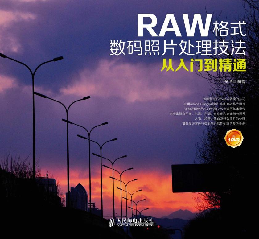 RAW格式数码照片处理技法从入门到精通