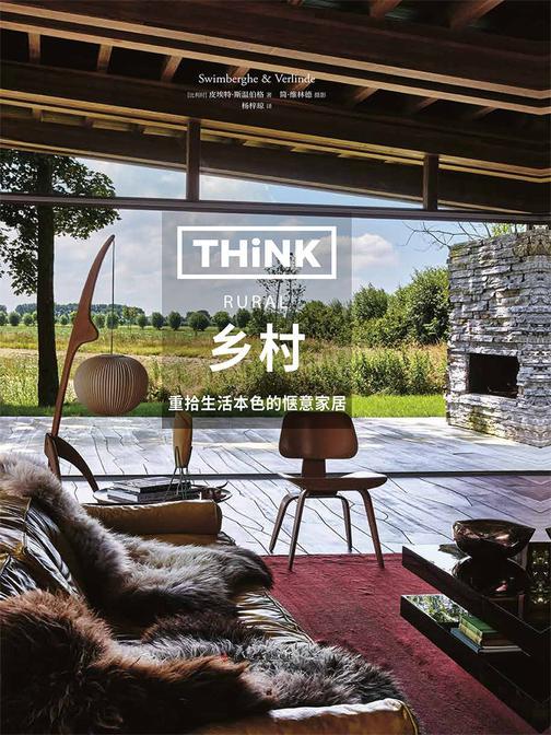 《Think:乡村》(生活美学系列!艺术史学家、建筑杂志专栏作者 皮埃特·斯温伯格&国际顶尖家居摄影师 简·维林德  联手打造,重拾生活的闲适与惬意)