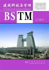 建筑科技与管理 月刊 2012年02期(电子杂志)(仅适用PC阅读)