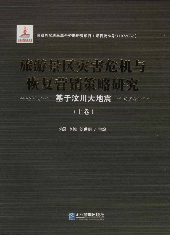 旅游景区灾害危机与恢复营销策略研究:基于汶川大地震(全3册)