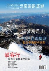 云南画报·云南旅游 双月刊 2012年02期(电子杂志)(仅适用PC阅读)